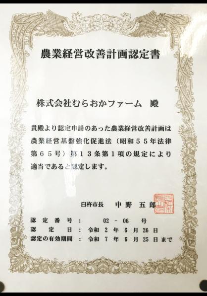 臼杵市認定農業者