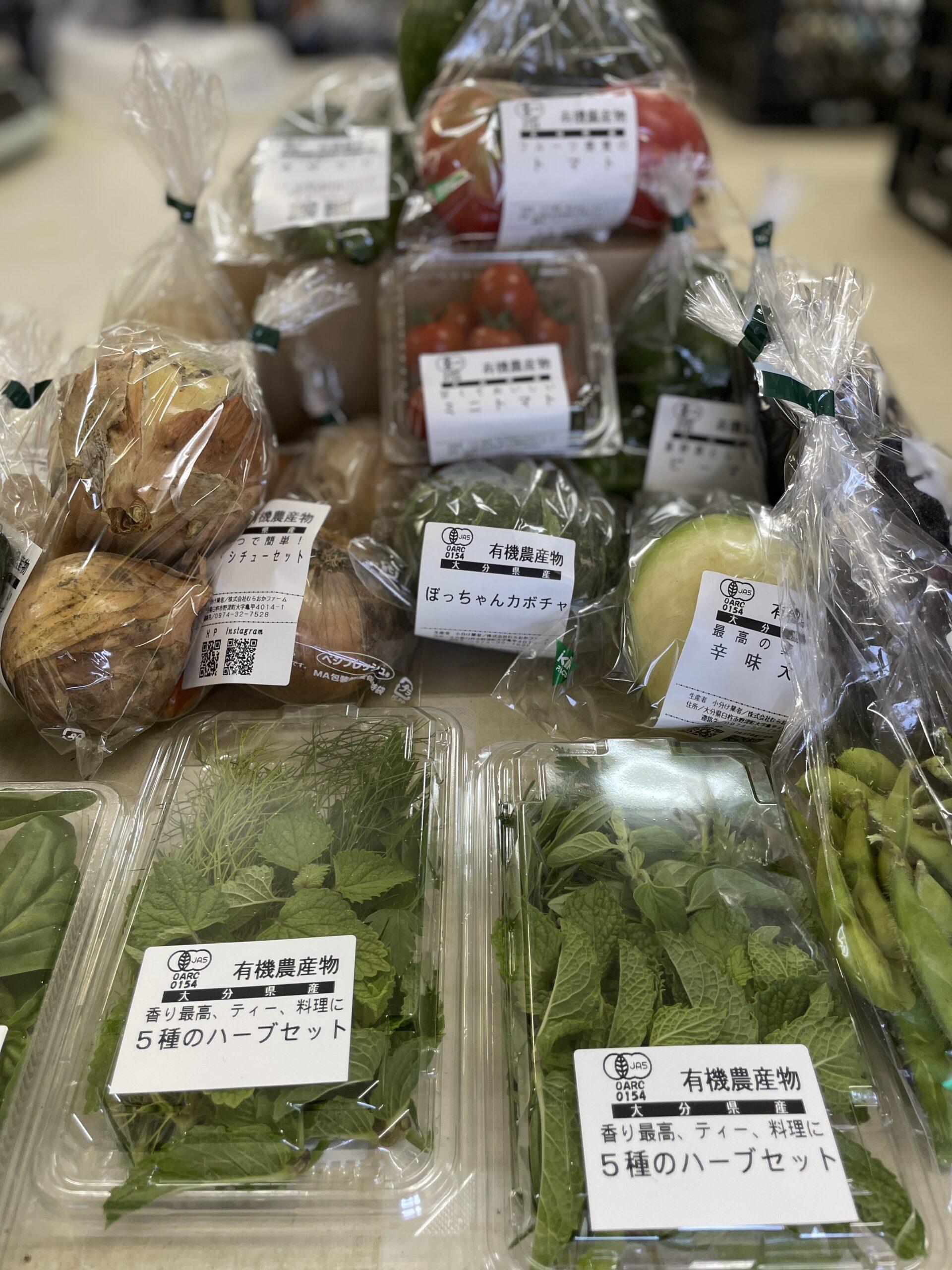 夏の有機野菜!全30種が続々できています!